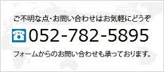 問い合わせ電話番号とフォームへのリンク
