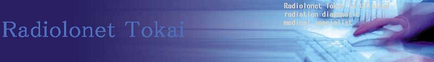 ラジオロネット東海は東海地区を中心とした遠隔画像診断サービスを提供いたします